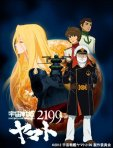 Yamato_2199kmyatsuhashiSource: Wikipedia5 out of 5 stars